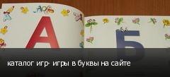 каталог игр- игры в буквы на сайте