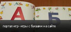 портал игр- игры с буквами на сайте