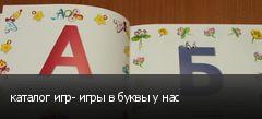 каталог игр- игры в буквы у нас