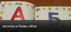все игры в буквы online