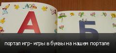 портал игр- игры в буквы на нашем портале