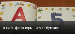 онлайн флеш игры - игры с буквами