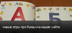 новые игры про буквы на нашем сайте