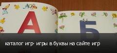 каталог игр- игры в буквы на сайте игр