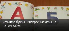 игры про буквы - интересные игры на нашем сайте