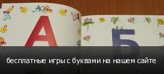бесплатные игры с буквами на нашем сайте