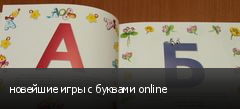 новейшие игры с буквами online