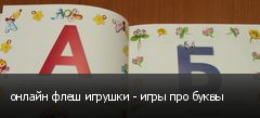 онлайн флеш игрушки - игры про буквы
