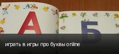 играть в игры про буквы online