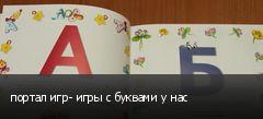 портал игр- игры с буквами у нас