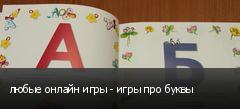 любые онлайн игры - игры про буквы