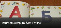 поиграть в игры в буквы online