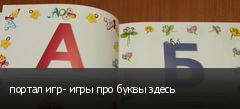 портал игр- игры про буквы здесь