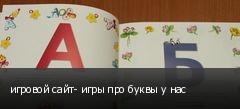 игровой сайт- игры про буквы у нас