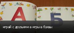 играй с друзьями в игры в буквы