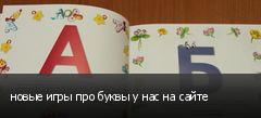 новые игры про буквы у нас на сайте