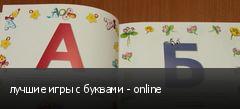 лучшие игры с буквами - online