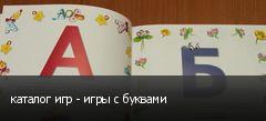 каталог игр - игры с буквами