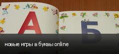 новые игры в буквы online