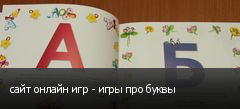сайт онлайн игр - игры про буквы