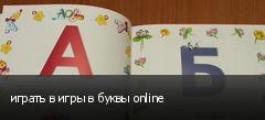 играть в игры в буквы online