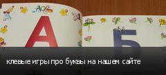 клевые игры про буквы на нашем сайте