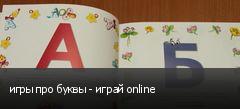 игры про буквы - играй online