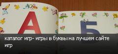 каталог игр- игры в буквы на лучшем сайте игр