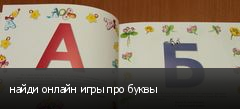 найди онлайн игры про буквы