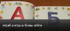 играй в игры в буквы online