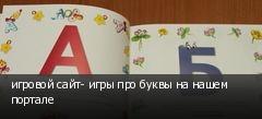 игровой сайт- игры про буквы на нашем портале
