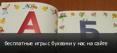 бесплатные игры с буквами у нас на сайте