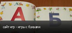 сайт игр - игры с буквами