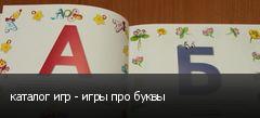 каталог игр - игры про буквы