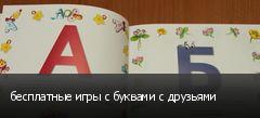 бесплатные игры с буквами с друзьями