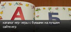 каталог игр- игры с буквами на лучшем сайте игр