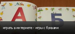 играть в интернете - игры с буквами