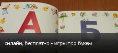 онлайн, бесплатно - игры про буквы
