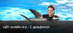 сайт онлайн игр - С дельфином