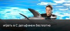 играть в С дельфином бесплатно