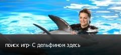 поиск игр- С дельфином здесь