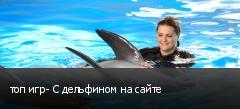топ игр- С дельфином на сайте