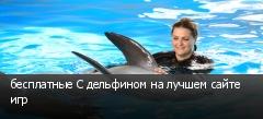 бесплатные С дельфином на лучшем сайте игр