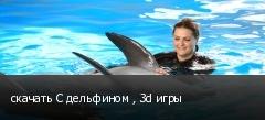 скачать С дельфином , 3d игры