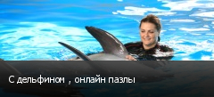 С дельфином , онлайн пазлы