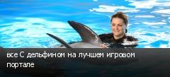 все С дельфином на лучшем игровом портале