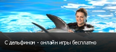 С дельфином - онлайн игры бесплатно