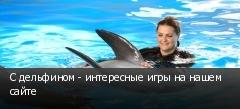С дельфином - интересные игры на нашем сайте