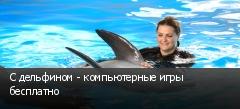 С дельфином - компьютерные игры бесплатно