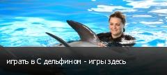 играть в С дельфином - игры здесь